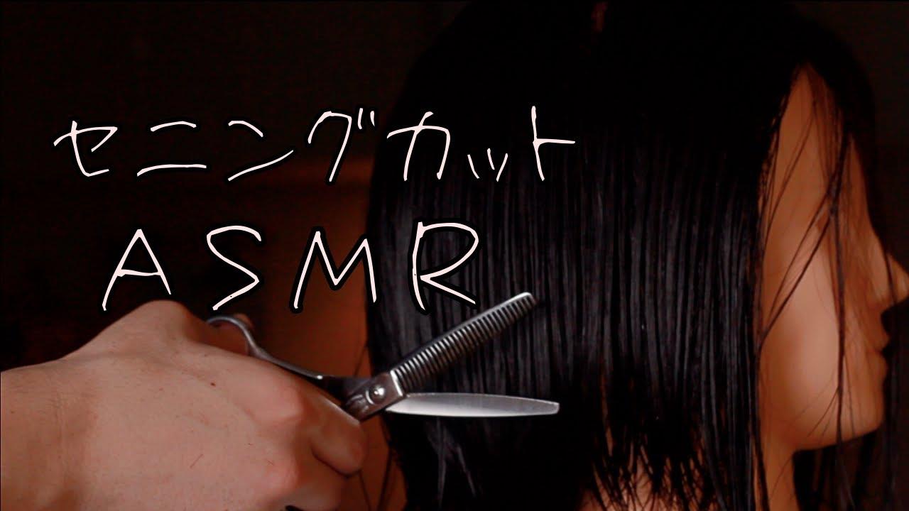 【ASMR】#8 現役美容師がセニングシザーでひたすら髪を梳くだけASMR 【声なし/No Talking】【 thinning cut】【hair cut sounds】【睡眠】【作業用】
