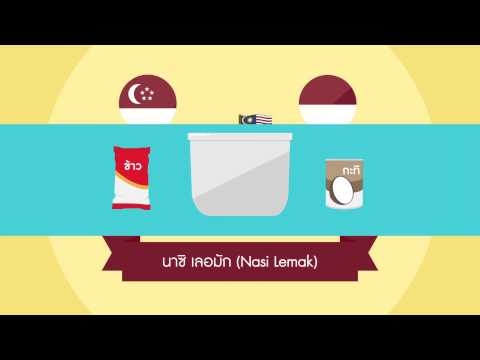 "Ep 92 อาหารประจําชาติมาเลเซีย ""นาซิ เลอมัก"" (NasiLemak)"