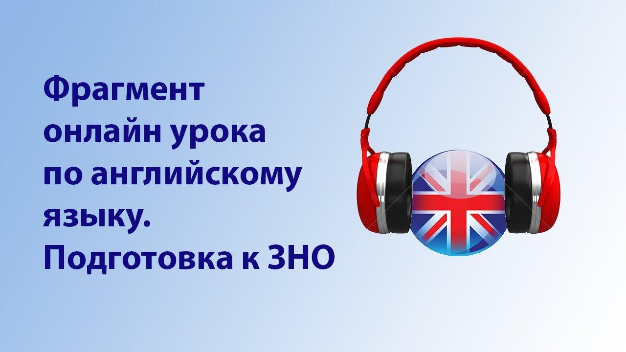Фрагмент онлайн урока. Ученик 10 класс, Киев. Подготовка к ЗНО.