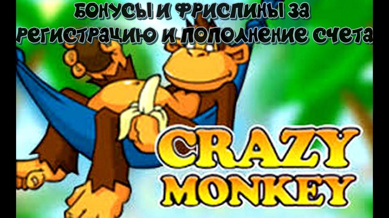 БОНУСЫ И ФРИСПИНЫ ЗА РЕГИСТРАЦИЮ И ПОПОЛНЕНИЕ СЧЕТА, Игровой Автомат Crazy Monkey Слил 14К