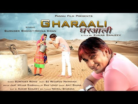Gharaali || घरआली || Surender Romio || Latest Haryanvi Song || Pannu Films