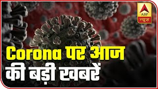 Watch Top 50 News Of The Day On Coronavirus | Fatafat | ABP News