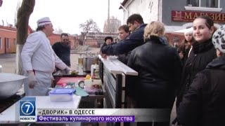 В Одессе прошел фестиваль кулинарного искусства