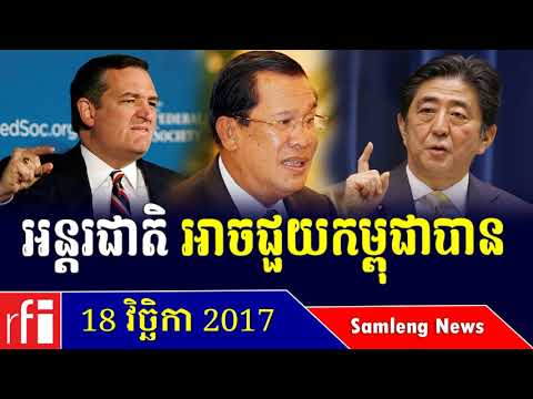 RFA Khmer TV News Today On 10 May 2017 | Khmer News Today 2017 from YouTube · Duration:  39 minutes 49 seconds