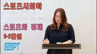 생활체육지도자2급 스포츠사회학3-2단원 스포츠와경제 [성피티TV]