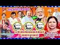 Gambar cover नरेंदर मोदी जिंदाबाद - Narender Modi Jindabad - New BJP Election Song - Sunil Diwana- BJP Theme Song