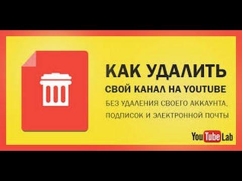 Как удалить ОДИН из каналов на YouTube 2015