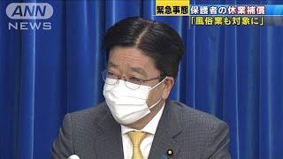 保護者の休業補償「風俗業も対象に」厚労大臣が表明(20/04/07)