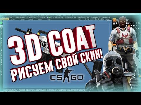 Как нарисовать свой скин оружия CSGO\CSS? Работаем в 3d Coat.
