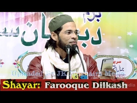 Farooque Dilkash Jashne Bazm Dabistan e Sukhan Mau 2019 JK Mushaira Media