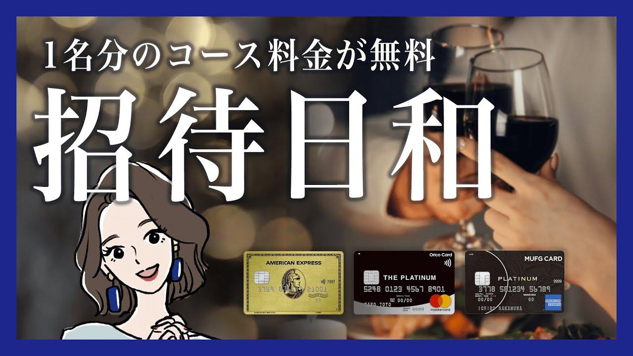 最高峰のグルメ特典「招待日和」の内容、条件、予約方法をまとめてみた!【クレジットカード】