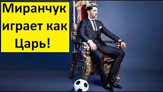Миранчук играет как Царь мнение в Италии