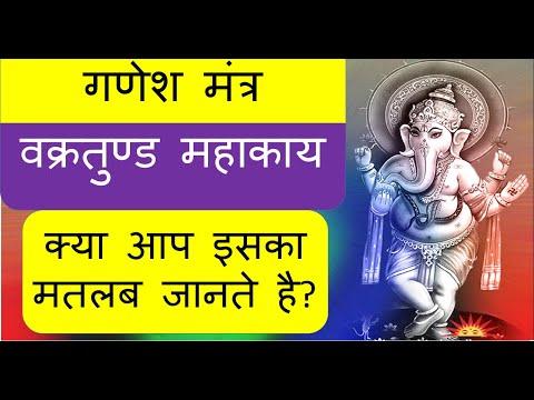 Ganesh Mantra Lyrics || Vakratunda Mahakaya With Meaning In Hindi And English || Gyanshila