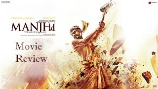 Manjhi the Mountain Man Full Movie Review in Hindi | Nawazuddin Siddiqui, Radhika Apte