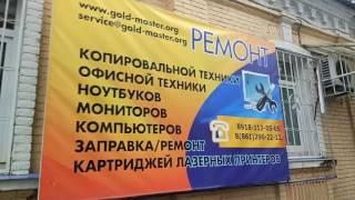 Сервисный центр Gold Master в Краснодаре.(, 2016-12-06T16:45:50.000Z)
