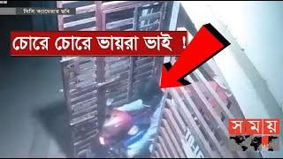 রিকশাচালক সেজে মোটর সাইকেল চুরি ! | Somoy TV