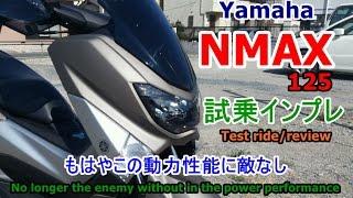 【Yamaha NMAX125 試乗インプレッション/レビュー】Honda PCX/シグナスX-SRとの違いは?Test ride/review/kesan/回顾