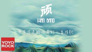頑樂團《原來這是給你寫的一首情歌》官方動態歌詞MV (無損高音質)