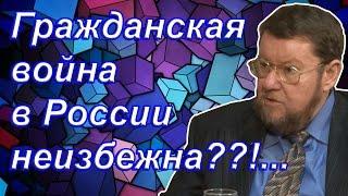 Е. Сатановский - Гражданская война в России неизбежна??!...