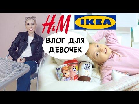 Покупки для дома из IKEA | Нижнее белье H&M | Влог для девочек