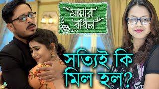 Sottiy Ki Holo Riddhi Gunjar Mil? Naki Swapno? | Mayar Badhon | Star Jalsha | Chirkut Infinity