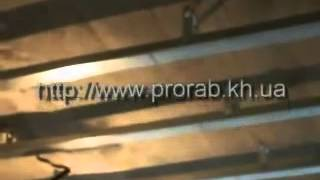 Монтаж потолка из гипсокартона(В ролике показан процесс изготовления гипсокартонного потолка. Конечно же, за восемь минут невозможно..., 2014-04-23T19:45:34.000Z)