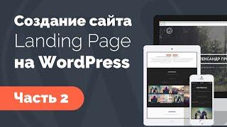 видео Создание Lending page на WordPress, Page Builder