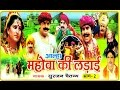 Download Aalha Mohwe Ki Ladai Vol 1 || आल्हा मोहबे की लड़ाई  || Surjan Chaitanya || Hindi Kissa MP3 song and Music Video
