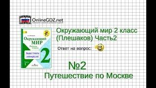 Задание 2 Путешествие по Москве - Окружающий мир 2 класс (Плешаков А.А.) 2 часть