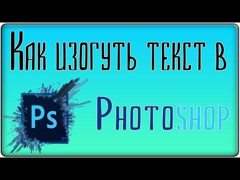 Вопрос: Как изогнуть текст в Photoshop?