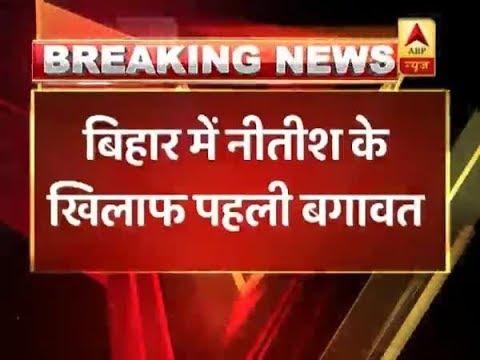 JDU MLA Quits Party Over 'Land Mafia' Complaints | ABP News