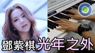 光年之外 鋼琴版 (主唱: G.E.M. 鄧紫棋) 《太空潛航者 Passengers》中文主題曲