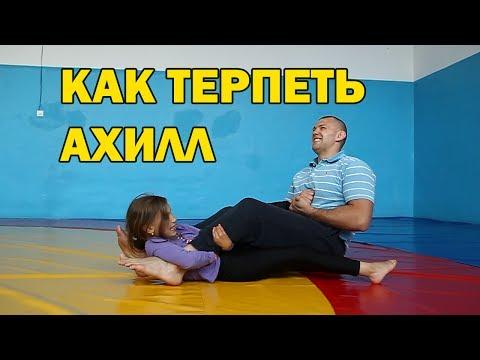Как научиться терпеть болевой на ногу ущемление ахиллова сухожилия / Смотрите и узнаете секрет