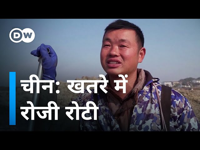 चीन पर कुदरत की मार ['No food to eat': Chinese fishermen facing hard time]