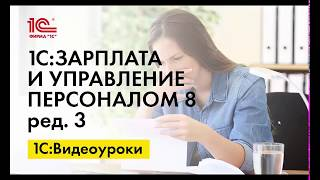 Контроль соответствия начислений и выплат в 1С:ЗУП ред.3