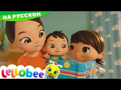 Семейная песня - РЕМИКС! | @Little Baby Bum - Мои первые уроки | Песни | Little Baby Bum