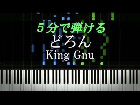どろん king gnu