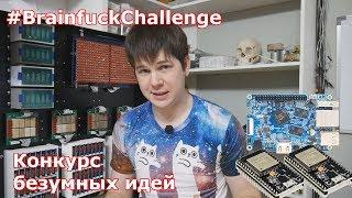 Конкурс безумных идей #BrainfuckChallenge!