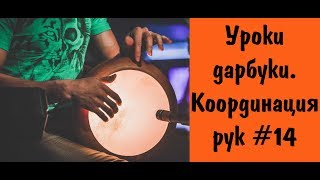 Уроки дарбуки. Ритм Максум и координация #14 / Darbuka lessons. Rhythm Maksum and coordination #14