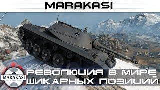 Революция в мире шикарных позиций, часть 2 World of Tanks