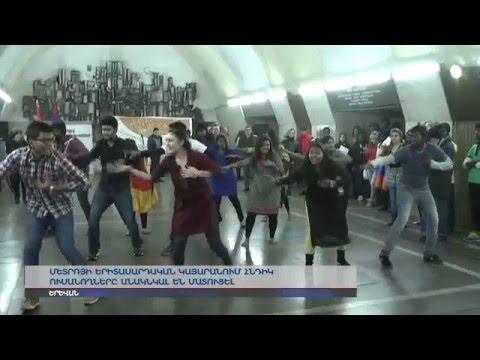"""""""India in Yerevan Metro""""/ Հնդկաստանը Երևանի մետրոպոլիտենում"""