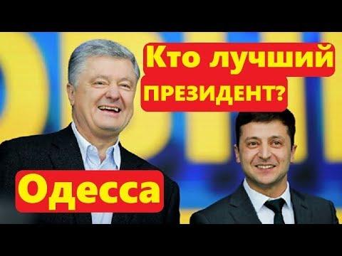 Кто более эффективен как Президент Порошенко или Зеленский Опрос в Одессе