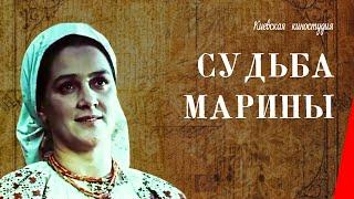 Судьба Марины / Marina's Destiny (1953) фильм смотреть онлайн