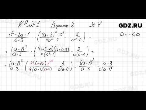КР Вариант 2, № 7 - Алгебра 8 класс Мордкович
