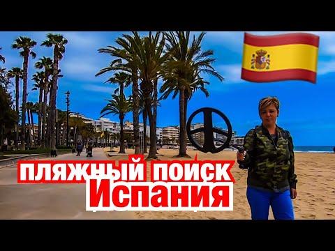 Что мы нашли на пляже в Испании / Пляжный коп в Испании