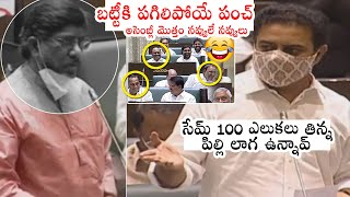 Minister KTR HILARIOUS Counters On Bhatti Vikramarka | TS Assembly | Political Qube