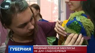 Ивановские дизайнеры собрали в своих коллекциях все модные тренды