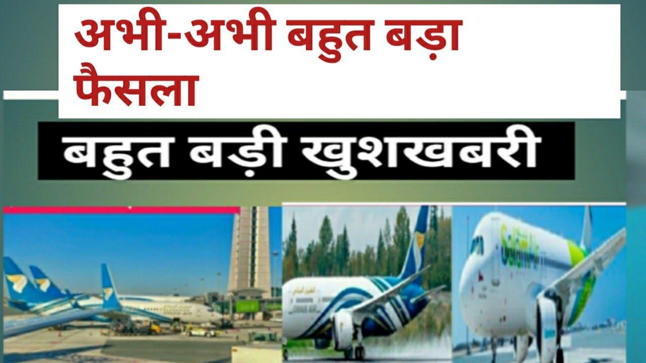Oman air flight schedule. Oman air flight news. Oman air India flight.