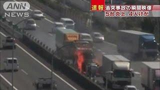 炎上事故の瞬間 トラックが渋滞の列に追突 名神道(14/10/16) thumbnail