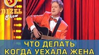 Песня счастливого мужчины | Дизель Шоу